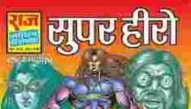 Super Hero Dhruv comics