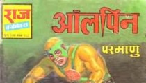Alpin Parmanu comics