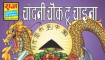 Chandni Chowk to China Fighter Toads comics