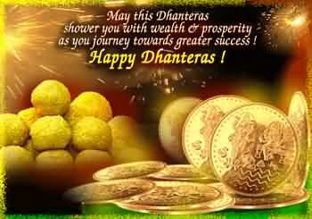 Dhanteras sms Dhanteras messages