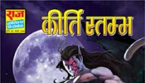Kirti Stambh Bheriya comics Download from Raj Comics Store