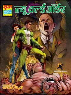 New World Order Nagraj Comics Download Part 2 Order of Babel