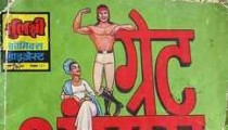 Great Angara Tulsi comics