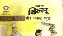 Billoo aur fast food diamond comics