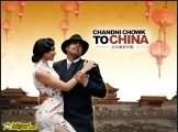 Chandini Chowk to China review cc2c review
