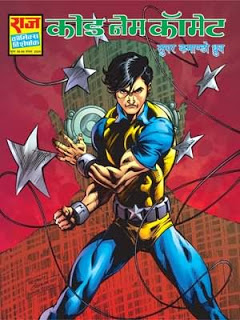 Code Name Comet Latest Dhruv Comics Download