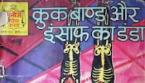 Crookbond Aur Insaaf Ka Danda Crookbond Comics Download Old Manoj Comics