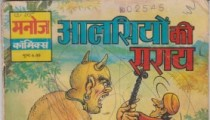 Alsion ki Saray Old Manoj Comics Download