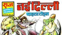 Fighter Toads Comics Nai Dilli Funny Fighter Toads Comics