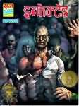 infected nagraj comics