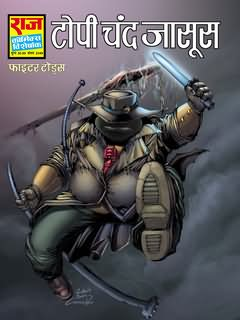Topi chand Jasoos fighter toads comics