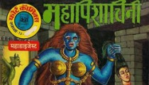 Mahapisachni Fort Comics Horror Comics