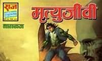 Mrityujivi Nagraj Comics September October set Raj comics Mrityujivi