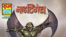 Nightingale Bhokal Comics