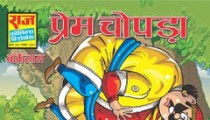 Prem Chorpa Bankelal Comics Read Online New Comics Raj Comics Set 5 of 2012