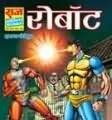 Robot and Super commando Dhruv