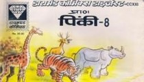 Pinki -8 diamond comics hindi