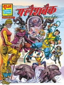 Flashback dhruv comics